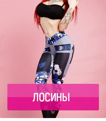 e51fbb1815e9 Женская одежда для фитнеса и спорта в Москве - Bona2Moscow